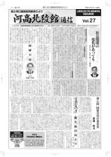 news_vol27_1