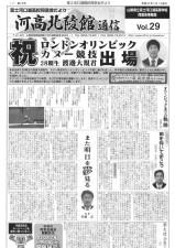 news_vol29-1