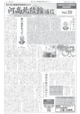 news_vol30-1