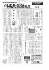 news_vol31-1