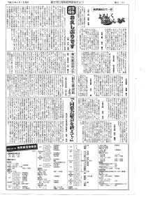 news_vol32-2