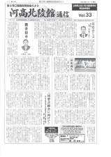 news_vol33-1